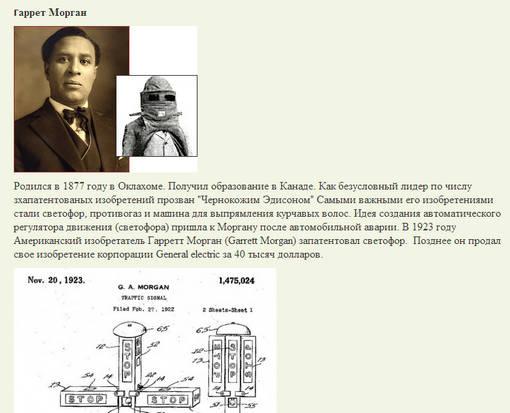 Чернокожие изобретатели
