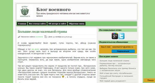 Старый дизайн блога