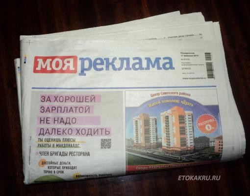 моя реклама Брянск