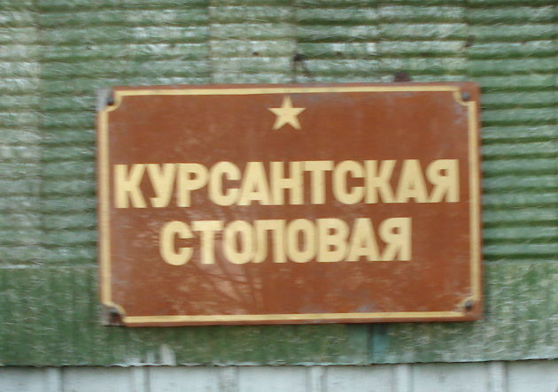 Курсантская столовая