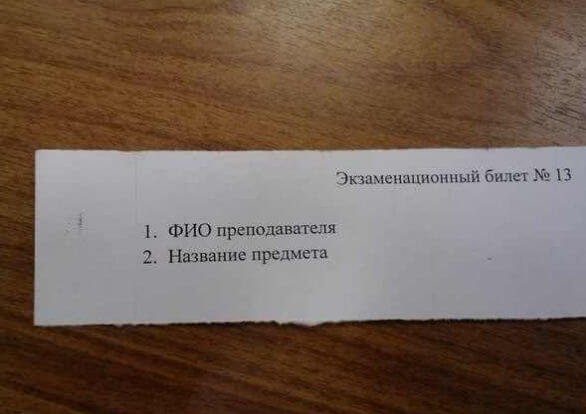 Экзаменационный билет