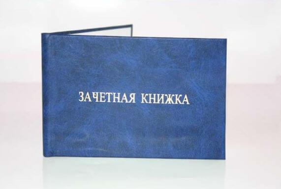 Зачетная книжка синяя