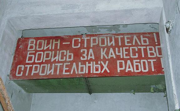 Лозунг воину строителю