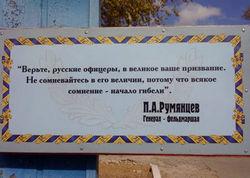 Лозунг Румянцева