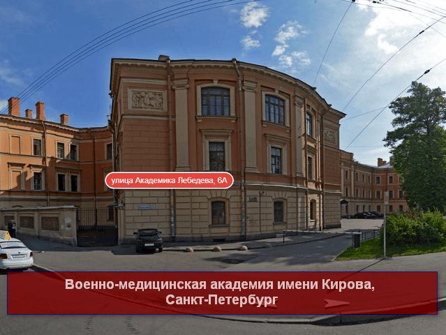 Военно медицинская академия имени С. М. Кирова